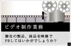 ビデオ制作業務 御社の製品、商品を映像でPRしてはいかがでしょうか?