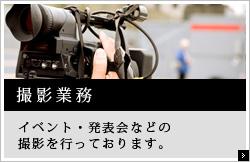 撮影業務 イベント・発表会などの撮影を行っております。